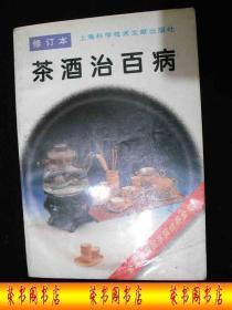 1997年出版的------茶-酒-治疗知识-----【【茶酒治百病】】----少见