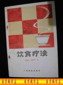 19811年出版的-----饮食治疗知识---【【饮食疗法】】---少见