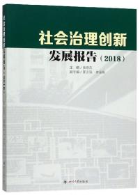 社会治理创新发展报告(2018)