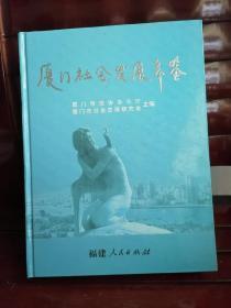 厦门社会发展年鉴.第三卷(2002-2004年)