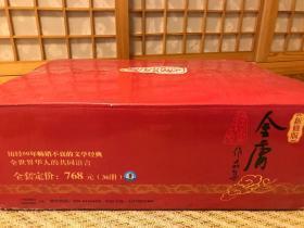 包正版《金庸作品集》新修版,36册全,广州花城版