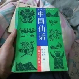中国仙话。