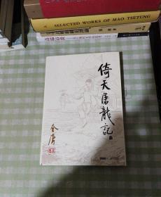 倚天屠龙记(壹)