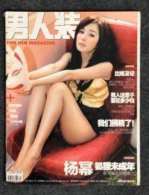 男人装 2011 封面 杨幂