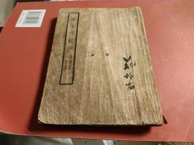 """民国老版""""俞平伯校点本""""《浮生六记》,平装一册全。上海开明书局 民国三十七年(1948),繁体竖排刊行。""""浮生六记""""版本众多,但俞校本在该书传播上最具影响力,具有较高版本价值。版本罕见,品如图!"""