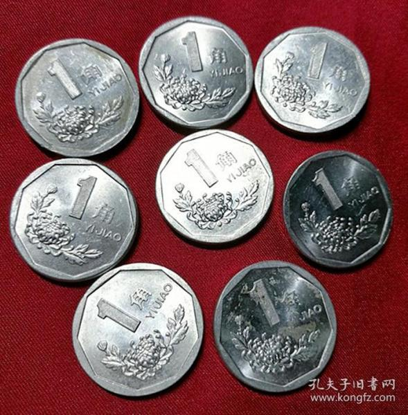 第四套人民币硬币91至98年菊花国徽1角8枚近原光铝质 保真品1毛钱币收藏 X11
