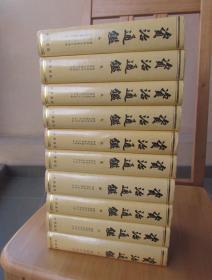 资治通鉴 全十册 精装 经典56版