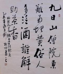 实力书法家刘松均行书斗方-皎然.九日与陆处士羽饮茶