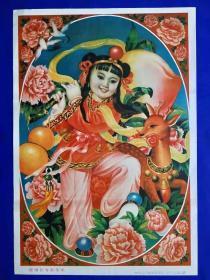 86年年画,健康长寿新年乐,上海人民美术出版社出版