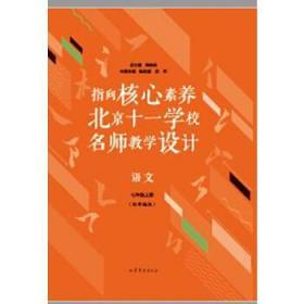 指向核心素养:北京十一学校名师教设计(语文七年级上册)