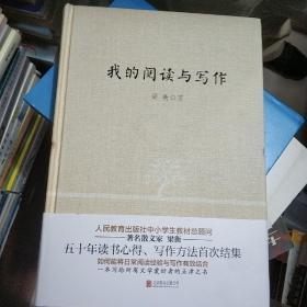 梁衡:我的阅读与写作