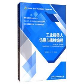 正版二手 工业机器人仿真与离线编程 朱林 北京理工大学出版社有限责任公司  9787568243513
