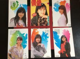 80-90年代老明信片——《偶像周慧敏》(整套9枚)