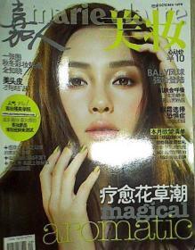 嘉人美妆封面Angelababy杨颖