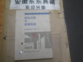 建筑識圖與房屋構造
