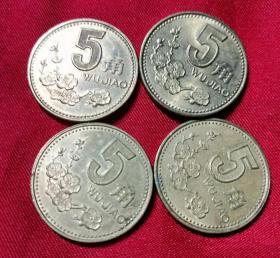 第四套人民币 1992年 1993年 1995年 2001年梅花5角硬币共4枚 保真品铜币5毛钱币收藏X16