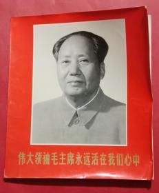 伟大领袖毛主席永远活在我们心中:(彩图版,彩色图片)