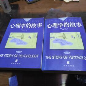 心理学的故事:源起与演变,32开,扫码上书,一版一印,印数8000册