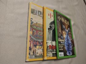 中华遗产2005年7月总第六期,2006年9月总第十三期,2013年1月总第87期。可单出,15一本。