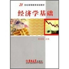 经济学基础 彭宜佳 9787560148847 吉林大学出版社