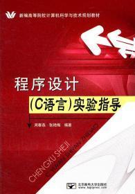 程序设计(C语言)实验指导 周春燕 9787563527311 北京邮电大