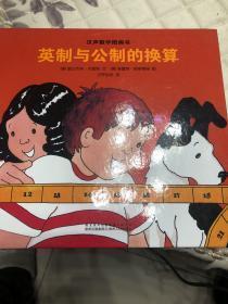 汉声数学图画书·英制与公制的换算
