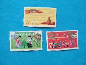 J104 中日青年友好联欢 1套 (邮票)