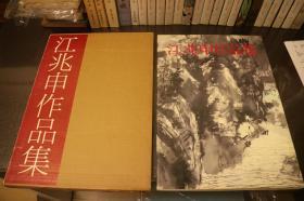 《江兆申作品集》【1979年初版 全一巨册  铜版纸精印。带原装函套。】