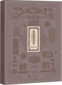 票证里的中国  (历时3年倾情打造+上市1个月豆瓣评分高达9.4)