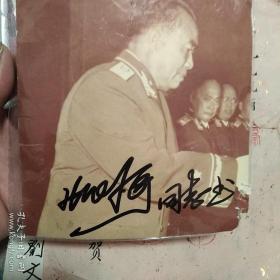朱德委员长老照片,上面有签名,保真包老售出不退。春节期间只有顺丰快递上班,不包邮,年后包邮。