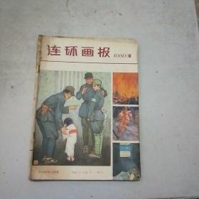 连环画报 1980年第10期