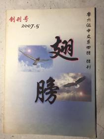 翅膀 2006级中文系四班(非师范班)班刊  创刊号  疑似首都师范大学中文系