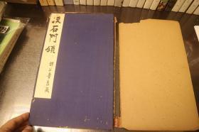 原版珂罗版折页 《汉 石门颂 》全一册带函套  刘公鲁旧藏 西东书房 有藏家旧钤印