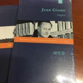 中经典:一个鲍米涅人+山冈+再生草(三本合售)