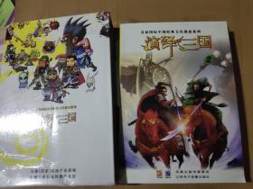 首届国际中国经典文化创意系列-演绎三国(1-5册  5光碟)