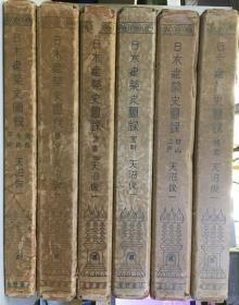 《日本建筑史图录》6册一套全,3189幅图/建筑史泰斗天沼俊一//星野书店/昭和8-14年/初版/包邮 带函套