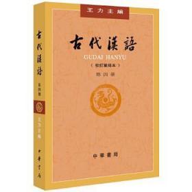 古代汉语 王力 中华书局 9787101132465
