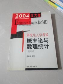 2004北大版研究生入学考试应试指导丛书:研究生入学考试 概率论与数理统计 基础篇