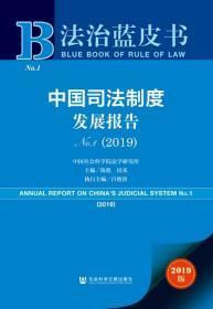 中国司法制度发展报告No.1(2019)           法治蓝皮书          陈甦 田禾 主编