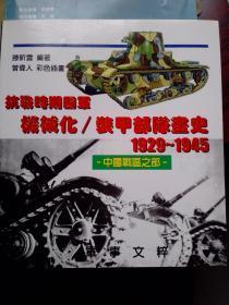 抗战时期国军机械化/装甲部队画史