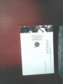 亲爱的灯光(中学生典藏版增订本)