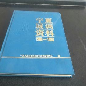 宁夏城调资料1986-1990