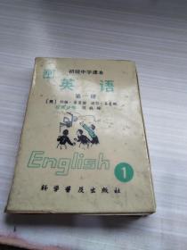 磁带初级中学课本英语第一册