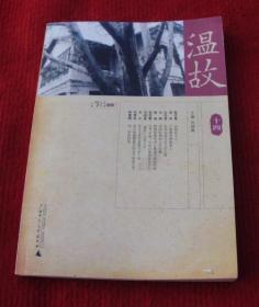 温故(十四)--B7