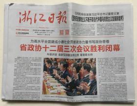 浙江日报 2020年 1月16日 星期四 第25801期 邮发代号:31-1