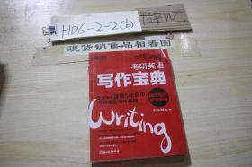 新东方 恋练有辞考研英语写作宝典