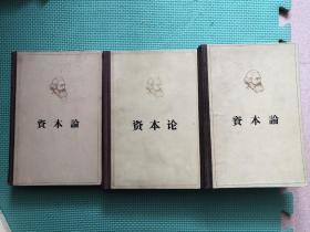 资本论全三册