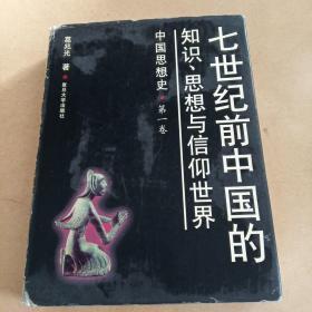 七世纪前中国的知识、思想与信仰世界 中国思想史(第一卷)