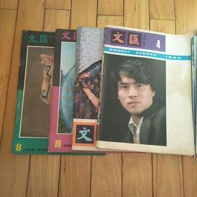 文汇月刊1981-8.10两本1986-4.11两本(共四本)