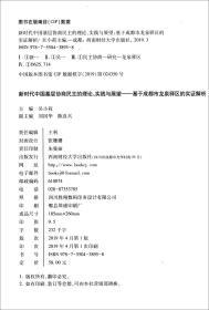 新时代中国基层协商民主的理论、实践与展望:基于成都市龙泉驿区的实证解析